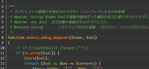 PHPでオブジェクトや変数の中身(メソッド・プロパティ・配列・変数)をすべてテキストで出力する関数