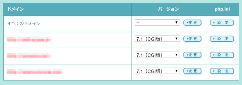 lolipop-server-select