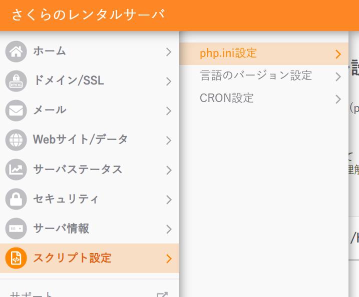 sakura-php-ini-new